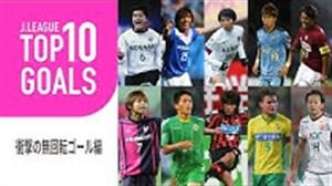 10 گل برتر تاریخ جی لیگ ژاپن