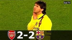 بازی خاطره انگیز بارسلونا - آرسنال