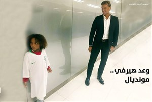 چهره محبوب عربستان،دختر هروه رنار(عکس)