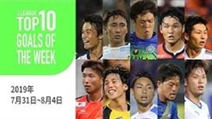 10 گل برتر هفته 21 لیگ ژاپن