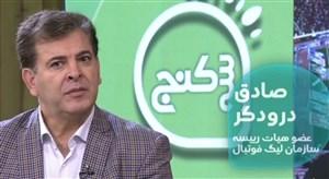 صادقدرودگر: لیگ برتر قطعا در عید غدیر آغاز نمیشود