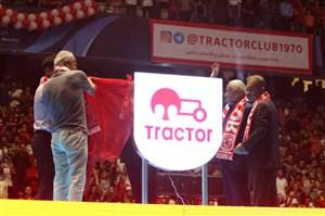 رونمایی از لوگوی جدید تیم تراکتور درحضور هواداران