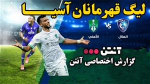 خلاصه بازی الهلال عربستان 0 - الاهلی عربستان 1 (گزارش اختصاصی)