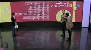 چالش جدول با محسن بنگر