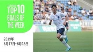 برترین گلهای هفته 23 لیگ ژاپن 20-2019