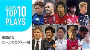 پاشنههای جادویی فوتبال ژاپن