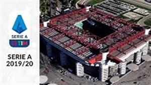 استادیوم های لیگ سری آ در فصل 2020-2019