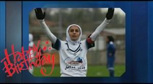 بمناسبت تولد ساراقمی ستاره فوتبال بانوان