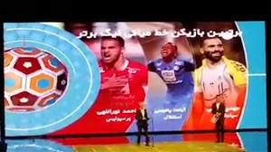 لحظه انتخاب مهدی کیانی به عنوان بهترین هافبک لیگ