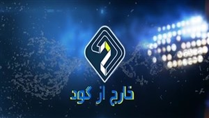 از بدرقه ساده تیم ملی بسکتبال تا حواشی لیگ برتر