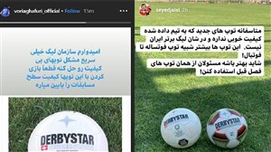 واکنش درودگر به انتقادات گسترده از کیفیت توپ های لیگ