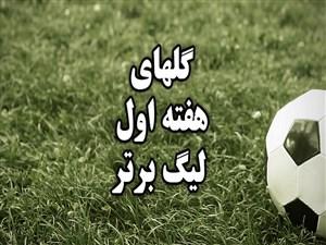 گلهای هفته اول لیگ برتر خلیج فارس
