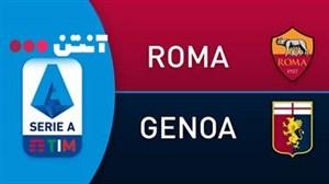 خلاصه بازی آ اس رم 3 - جنوا 3 (گزارش اختصاصی آنتن)