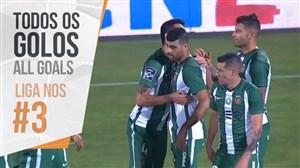 تمام گل های هفته سوم لیگ پرتغال