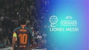 مسی ؛ بهترین مهاجم لیگ قهرمانان اروپا 19-2018