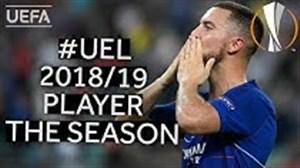 هازارد بهترین بازیکن لیگ اروپا 19-2018
