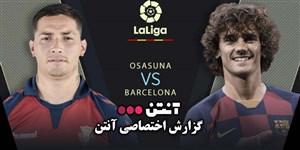 خلاصه بازی اوساسونا 2 - بارسلونا 2 (گزارش اختصاصی آنتن)
