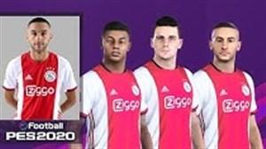 چهره و قدرت بازیکنان آژاکس در بازی PES 2020