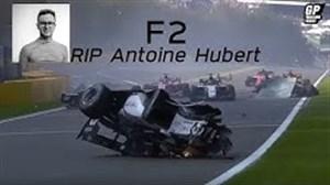 فوت آنتوان هوبرت در تصادف وحشتناک مسابقات فرمول دو