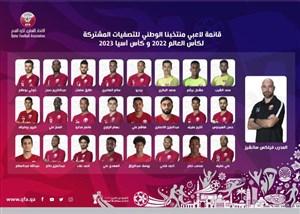 اسامی بازیکنان تیم ملی قطر اعلامشد