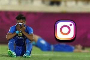 آذری: اینستاگرام دلیل نتیجه نگرفتن استقلال است