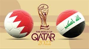 خلاصه بازی عراق 1 - بحرین 1 (مقدماتی جام جهانی)