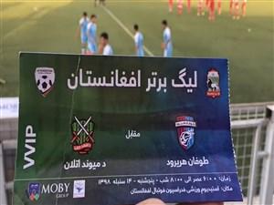 اختصاصی: ورزش سهاز لیگ افغانستان درکابل گزارش میدهد!