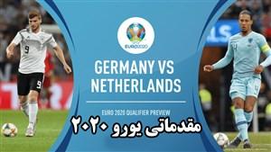 خلاصه بازی آلمان 2 - هلند 4 (مقدماتی یورو 2020 )