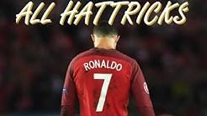 تمامی هتریک های رونالدو برای پرتغال