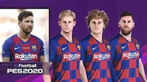 قدرت بازیکنان بارسلونا در بازی PES 2020