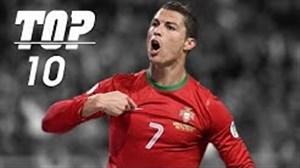10 گل برتر رونالدو برای تیم ملی پرتغال
