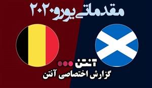 خلاصه بازی اسکاتلند 0 - بلژیک 4 (گزارش اختصاصی آنتن)
