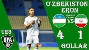 خلاصه بازی تیم امید ازبکستان ۴ - امید ایران 1