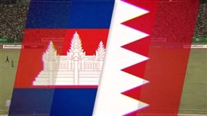 خلاصه بازی کامبوج 0 - بحرین 1
