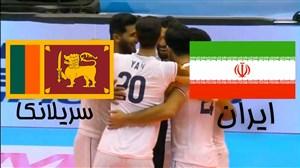 خلاصه والیبال ایران 3 - سریلانکا 0 (قهرمانی آسیا)