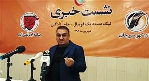 نشست مطبوعاتی فرهاد کاظمی