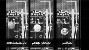 آزمایش توپ های حاشیه ساز لیگ برتر ایران