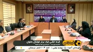 حواشی قرعه کشی لیگ برتر فوتبال بانوان
