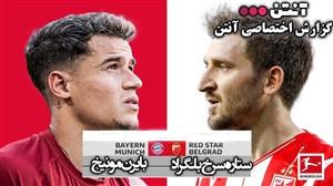 خلاصه بازی بایرن مونیخ 3 - ستاره سرخ بلگراد 0 (گزارش اختصاصی)