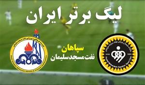 خلاصه بازی سپاهان 0 - نفتمسجدسلیمان 0
