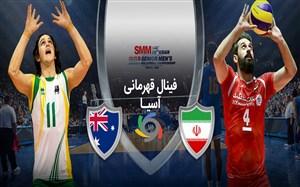 خلاصه والیبال ایران 3 - استرالیا 0