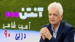 آسیب شناسی دربی 90 با امیر حاج رضایی