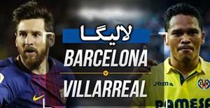 خلاصه بازی بارسلونا 2 - ویارئال 1