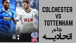 خلاصه بازی کالچستر 0 (4) - تاتنهام 0 (3)