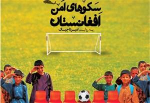 رونمایی از مستند «سکوهای امن افغانستان»