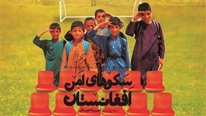 تیزر مستند سکوهای امن افغانستان ساخته امیر تاجیک