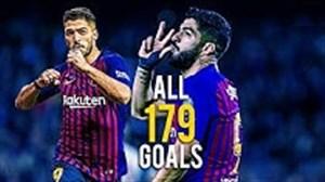 تمام 179 گل لوئیس سوارز در بارسلونا