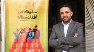 «سکوهای امن افغانستان» رونمایی شد
