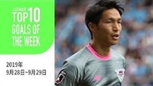 10 گل برتر هفته بیست و هفتم لیگ ژاپن