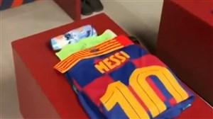 رختکنبارسلونا پیش از دیدار با اینتر ؛ مسی در ترکیب